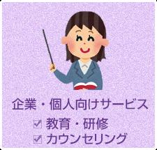 企業・団体の方へ(研修・カウンセリング・その他ご案内)