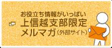 上信越支部限定メールマガジン